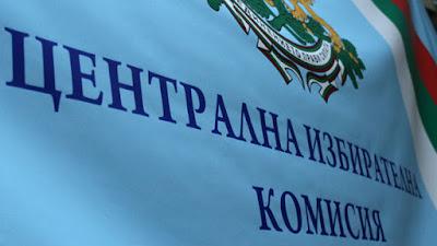 Започва регистрация на партиите за президентските избори