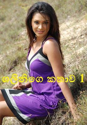 Shalanige Kathawa 1 ශලනිගෙ කතාව 1