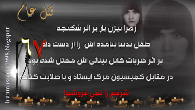 مجاهد قهرمان زهرا بیژن یار که در قتل عام ۶۷ سر بدار شد