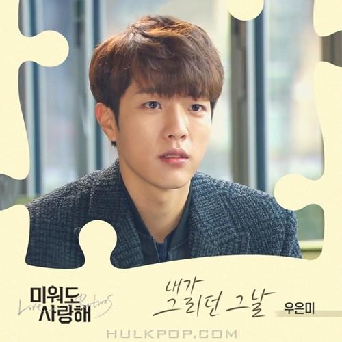 Woo Eun Mi – Love Returns OST Part.9