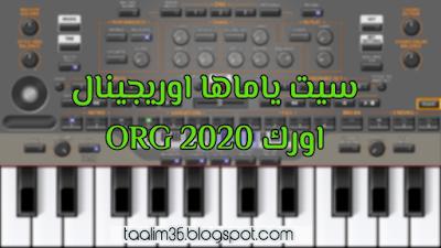 set rai org 2020 تحميل احسن سيت راي ياماها اوريجينال