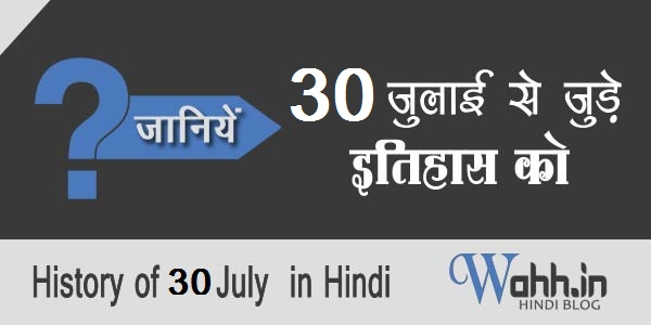 30-July-Aaj-Ka-itihaas-History