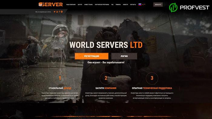 Новости от World Servers