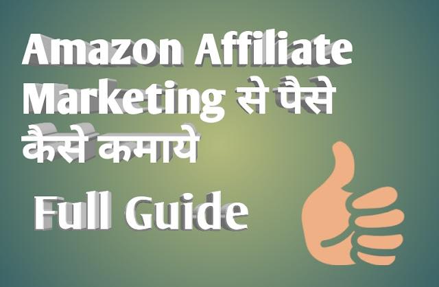 Amazon Affiliate Marketing se paise kaise kamaye? Full guide in hindi