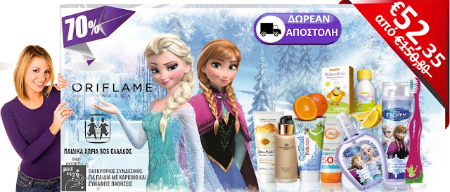 Best Deal: Disney Frozen Wellnesskids Set-Για την υγεία και φροντίδα των παιδιών μας