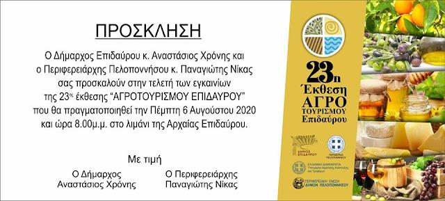 23η Έκθεση Αγροτουρισμού στο λιμάνι της Αρχαίας Επιδαύρου