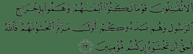 Surat At Taubah Ayat 13
