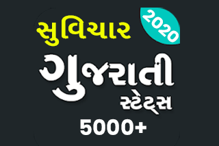 Best Gujarati App