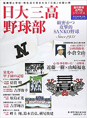 日大三高野球部