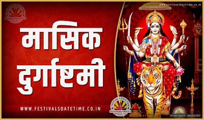 2019 मासिक दुर्गाष्टमी पूजा तारीख व समय, 2019 मासिक दुर्गाष्टमी त्यौहार समय सूची व कैलेंडर