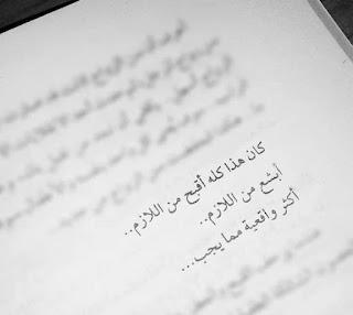 يوتوبيا، رواية يوتوبيا، يوتوبيا أحمد خالد توفيق، تلخيص رواية يوتوبيا