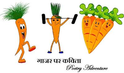 Sabjiyo Par Kavita, Hindi Poems on Vegetables, सब्जियों पर कविताएँ, हरी सब्जियों पर कविता, गाजर पर कविता, Gajar Par Kavita