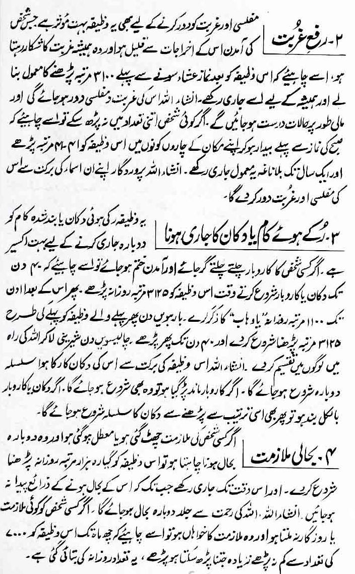 Dua Ya Razzaq Wazifa Ya Razzaq Benefits Urdu Meaning Ya