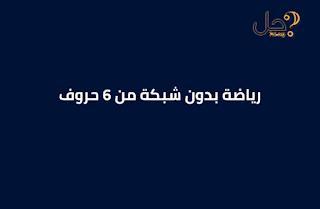 رياضة بدون شبكة من 6 حروف لغز 33 فطحل