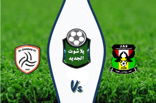 مشاهدة مباراة شبيبة الساورة والشباب بث مباشر بتاريخ 23-09-2019 البطولة العربية للأندية