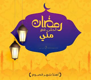 رمضان احلى مع مني