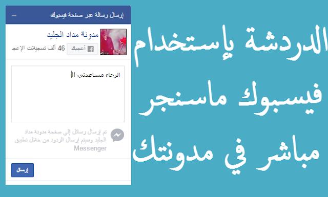 إضافة صندوق دردشة فيسبوك ماسنجر الخاص بصفحة مدونتك على فيسبوك في مدونات بلوجر