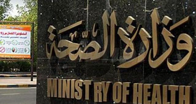 وزارة الصحة تضبط حالات من الفساد والاهمال فى مستشفيات خاصة
