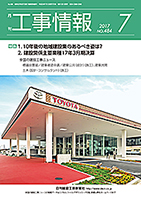 月刊工事情報7月号表紙