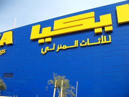 وظائف خالية فى شركة ايكيا فى السعودية 2017