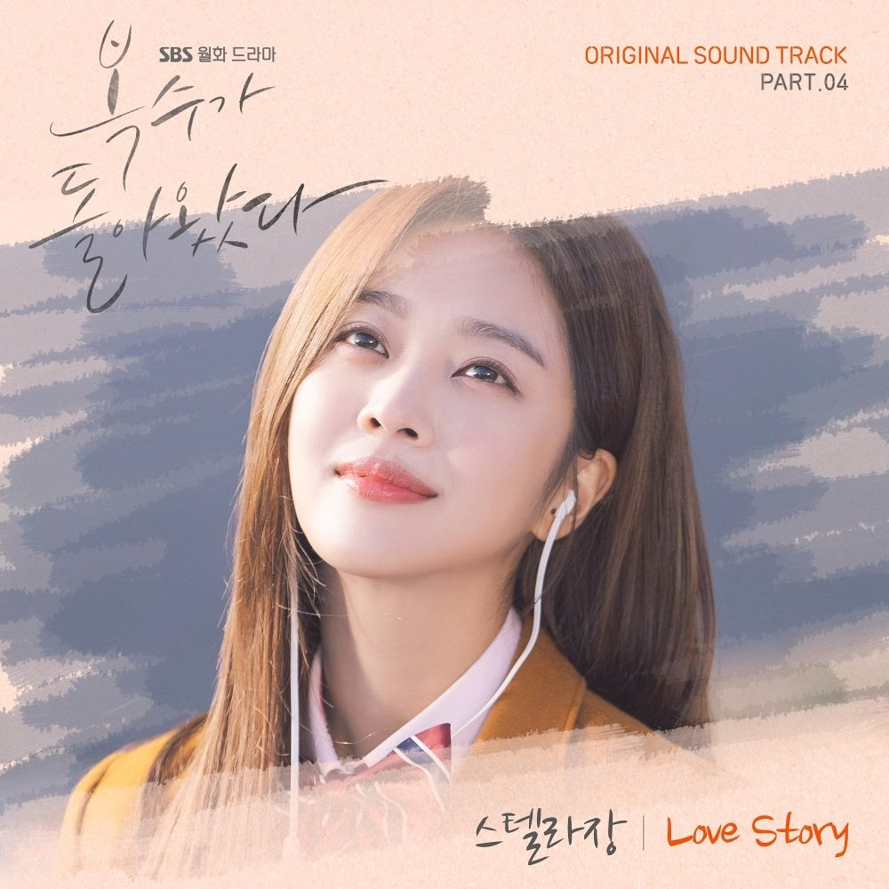 SINGLE] STELLA JANG – MY STRANGE HERO OST PART 4 (MP3