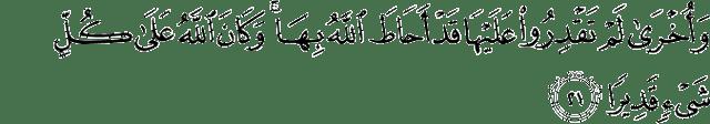 Surat Al-Fath Ayat 21
