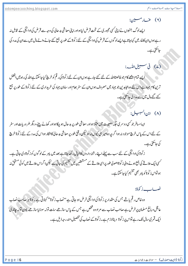zakat essay in urdu Zakat is one of the major five pillars of islam that helps to frame a muslim life it is  mandatory to give zakat for those who are wealthy enough.