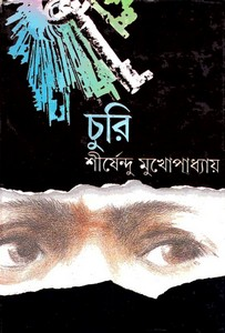 Churi by Shirshendu Mukhopadhyay ebook