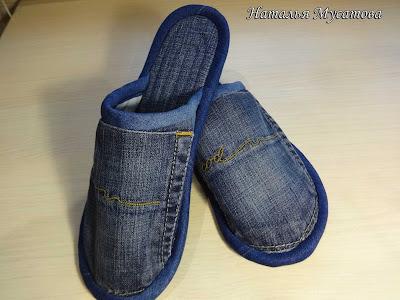 тапочки мужские для дома из джинса своими руками