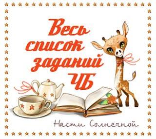 Список заданий ЧБ от Насти Солнечной!