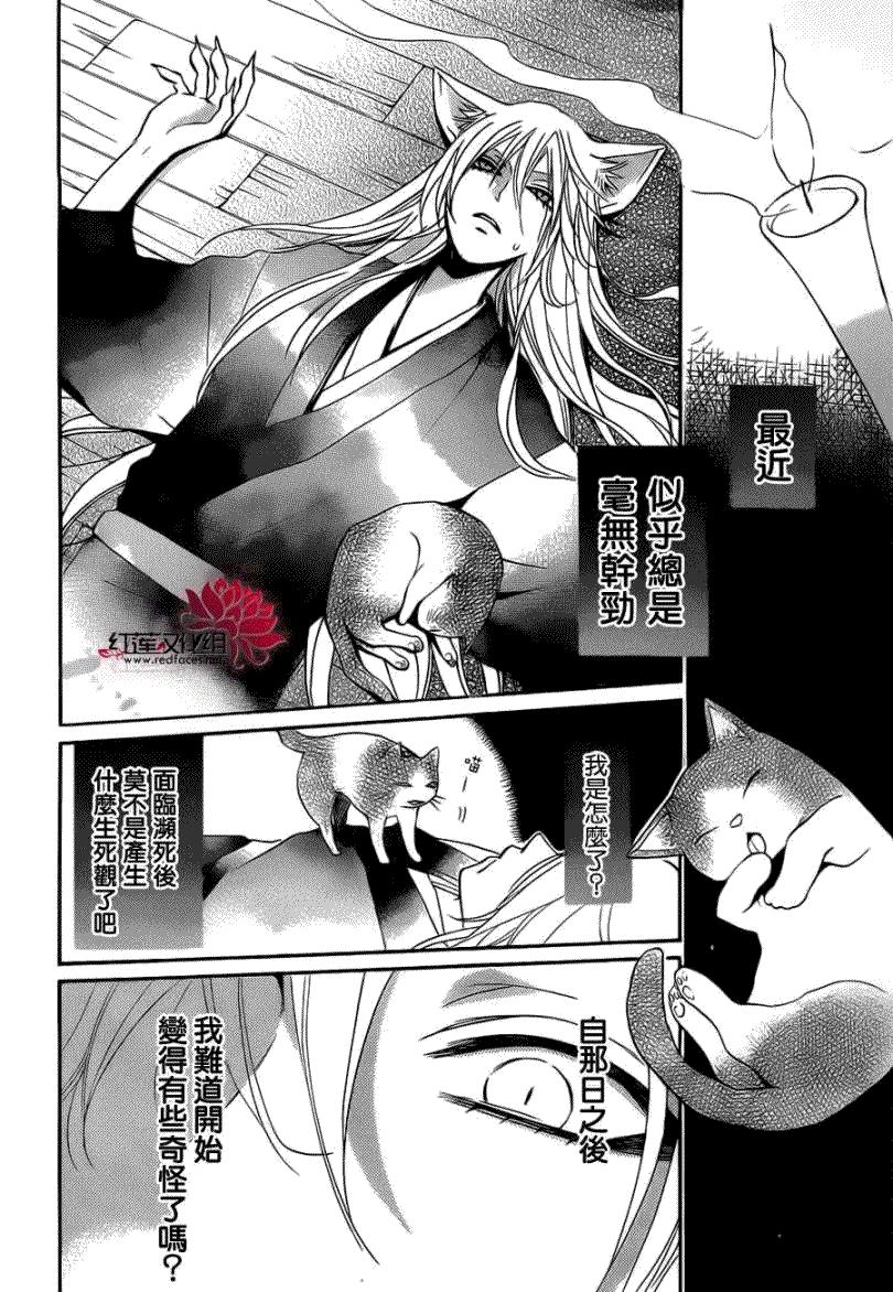 元氣少女緣結神: 090話 - 第19页