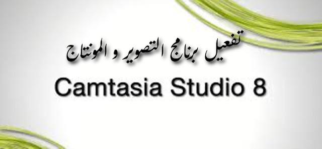 تفعيل برنامج Camtasia Studio للتصوير و المونتاج مدى الحياة 2016 ✔✔