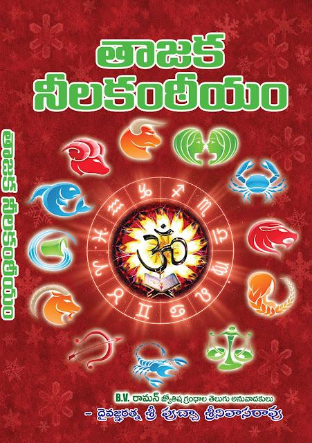 తాజక నీలకంఠీయము | TAJAKAM | GRANTHANIDHI | MOHANPUBLICATIONS | bhaktipustakalu