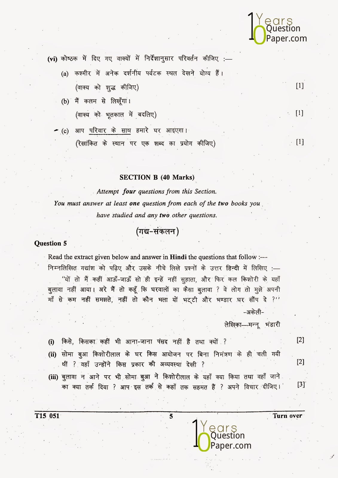 icse 2015 class 10th Hindi question paper
