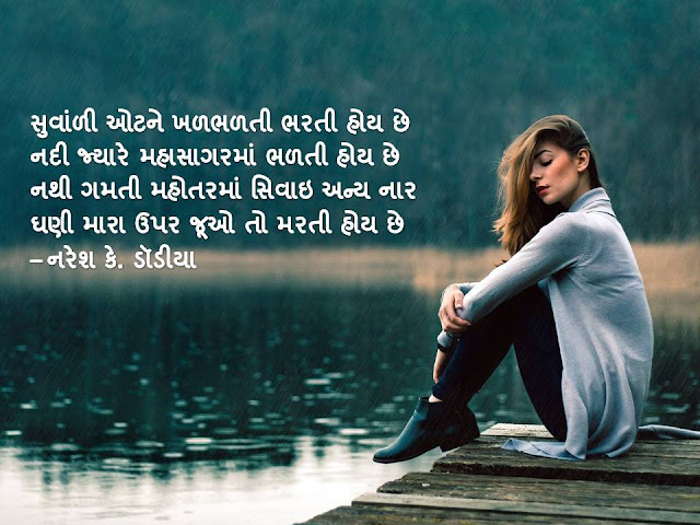 सुवांळी ओटने खळभळती भरती होय छे Gujarati Muktak By Naresh K. Dodia