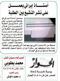 أستاذ إيراني يعمل على نشر التشيع بين الطلبة الجامعيين في #الجزائر