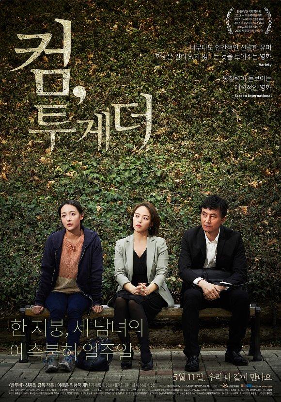 http://www.yogmovie.com/2018/03/come-together-keom-tugedeo-2016-korean.html