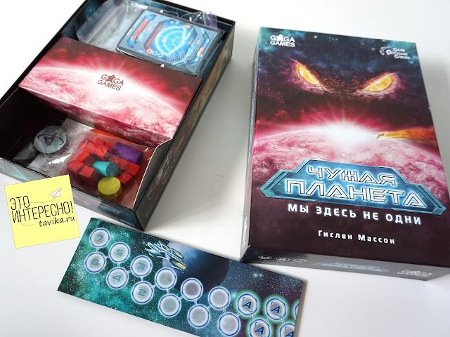 Чужая планета - коробка с игрой