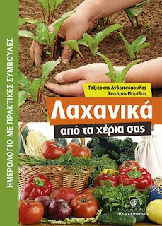 Λαχανικά από τα χέρια σας