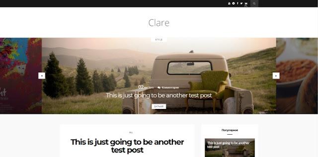 Clare тема для blogger 2017