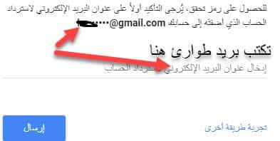 Recover your Gmail account,استرداد ايميل جيميل,استرداد حساب جيميل,استرجاع حساب جيميل gmail