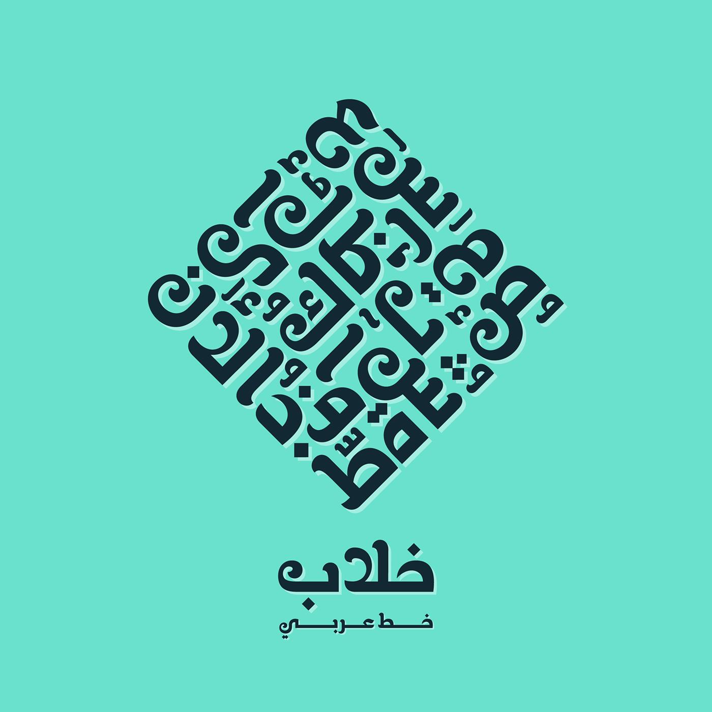 خط خلاب - Khallab Font
