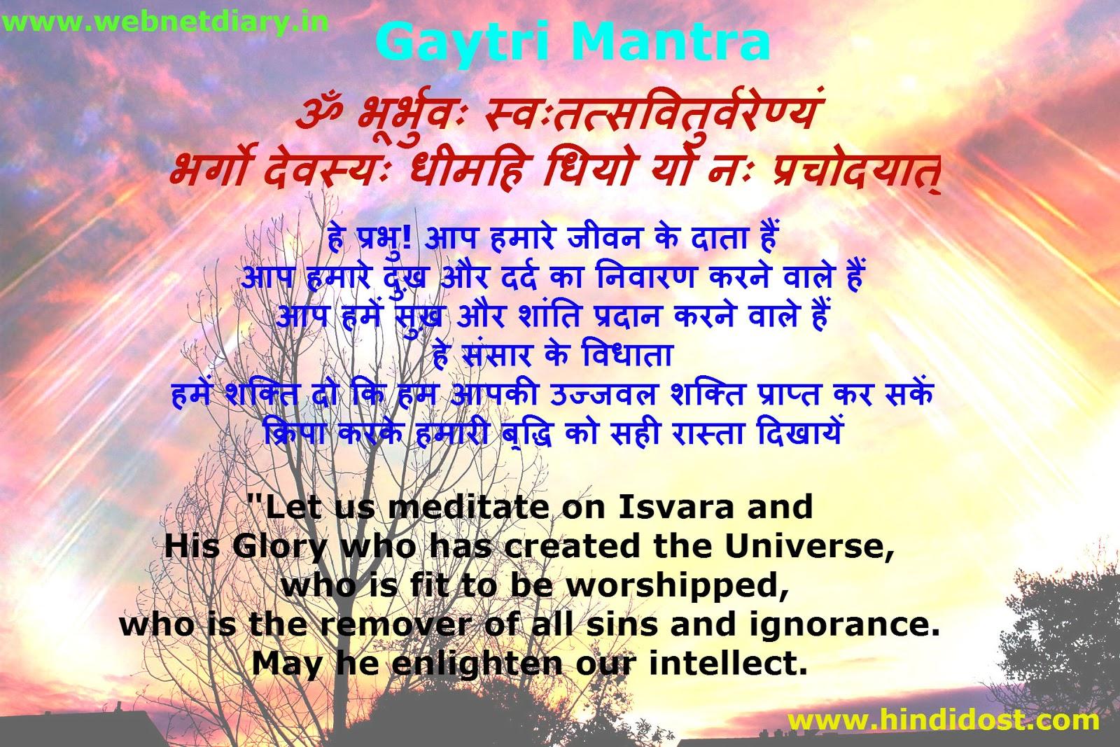 Gayatri Mantra meaning in Hindi and English | हिंदी दोस्त