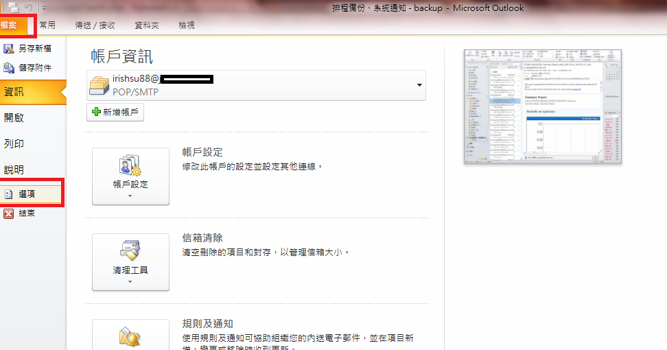 漢堡蛋 -電腦網路教學: 【outlook】office 2010 outlook 簽名檔設定教學