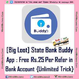 Tags- SBI Buddy app loot, Get Rs.25 on per referral in bank account, refer & earn, State Bank Buddy app refer and earn real money loot offer, SBI Buddy Refer Earn, State Bank Buddy App Proof, refer your friends and earn Rs25 Per referral, Rs25 Per Refer Direct in Bank Account, State Bank Buddy App, Cash Ki Aadat, SBI Buddy App- Rs25 on Signup, SBI Buddy app Offers,