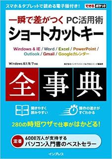 [Manga] できるポケット 一瞬で差がつく PC活用術 ショートカットキー 全事典 [Dekiru Pocket Isshun De Sa Ga Tsuku PC Katsuyo Jutsu Short Cut Key Zenjiten], manga, download, free