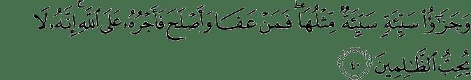 Surat Asy-Syura ayat 40
