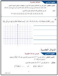 تلخيص الوحدة الثانية رياضيات للصف العاشر متقدم الفصل الأول 2019