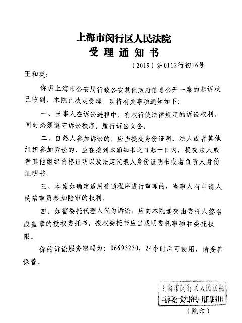 王和英:董瑶琼信息公开案有新进展