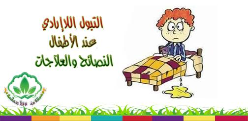 التبول اللاإرادي عند الأطفال نصائح وعلآجات مساعدة